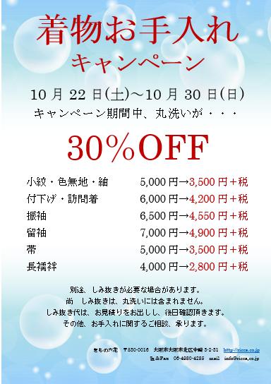 10/22(土)~「丸洗いキャンペーン」