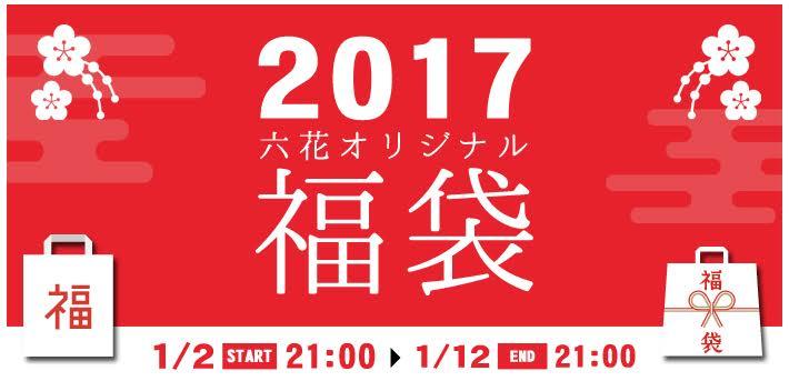 <Webショップ>1月2日より福袋販売します!