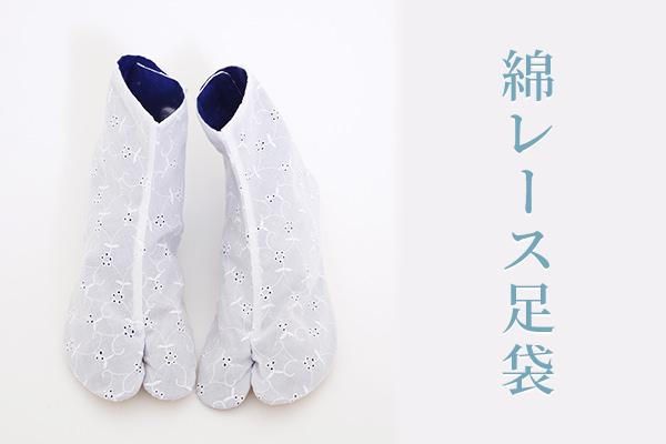 綿レース足袋