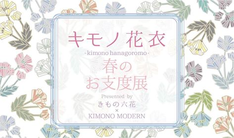阪急百貨店出店 【キモノ花衣】〜春のお支度展