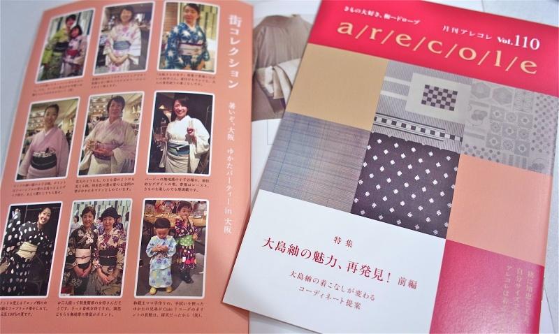「ゆかた文化祭」が月刊アレコレvol.110 に掲載いただきました。