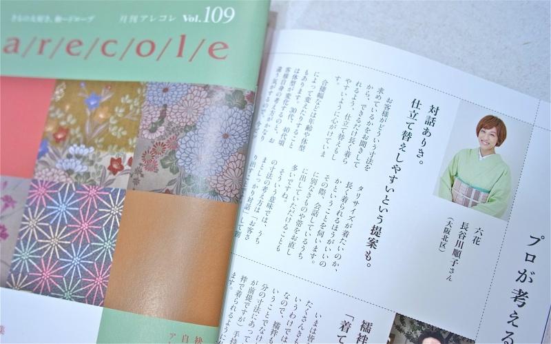 月刊アレコレvol.109 に掲載頂きました。