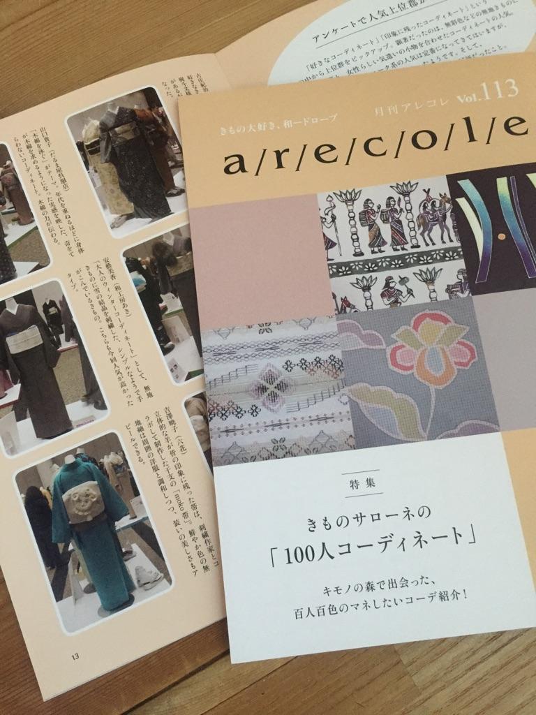 「100人コーディネート」月刊アレコレvol.113に掲載頂きました。