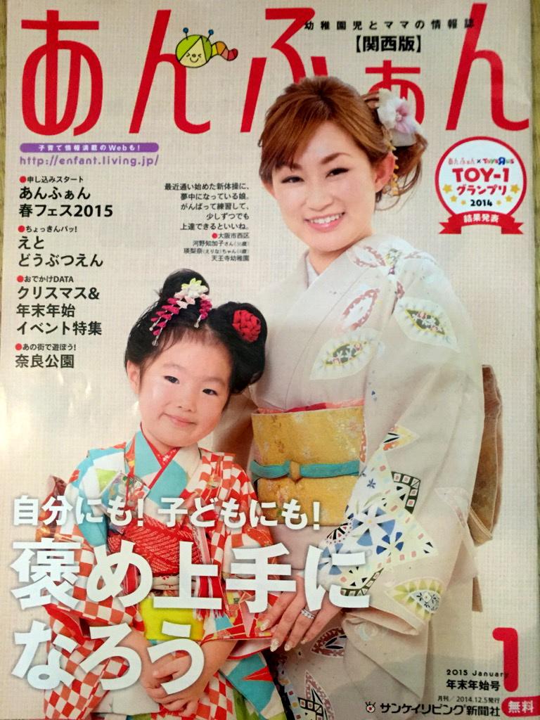「あんふぁん[関西版]年末年始号」の表紙掲載、レンタル、着付けさせて頂けました。