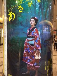 NHK連続テレビ小説「あさが来た」