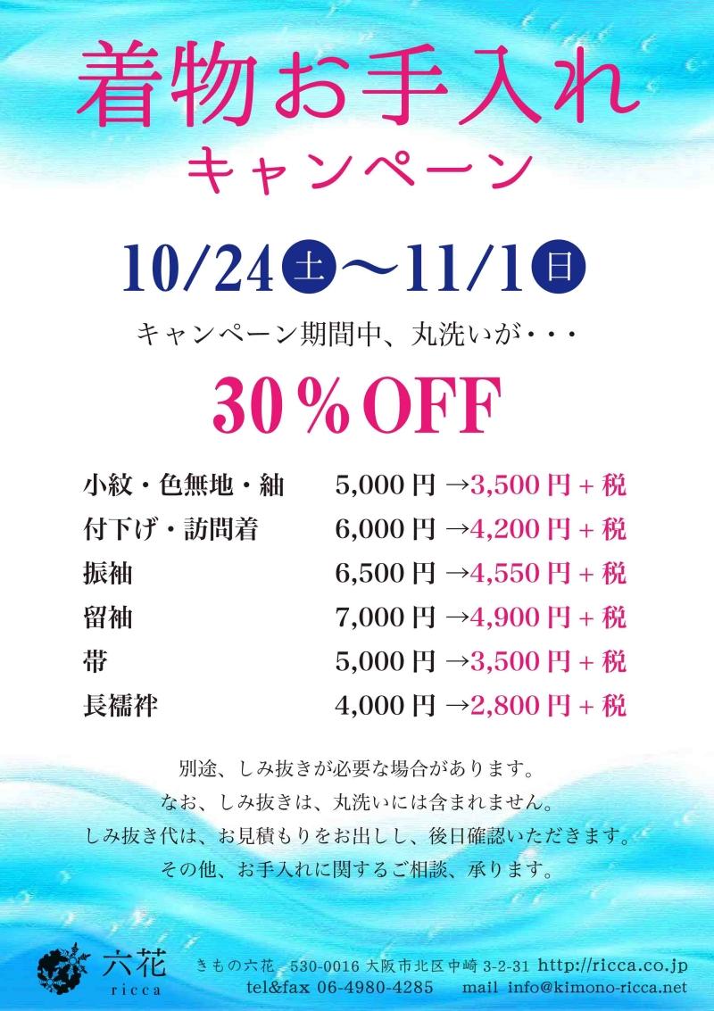 10/24(土)~「丸洗いキャンペーン」はじまります!