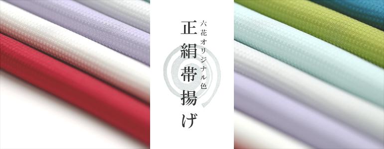 六花オリジナル『正絹帯揚げ』Webショップに入荷しました!