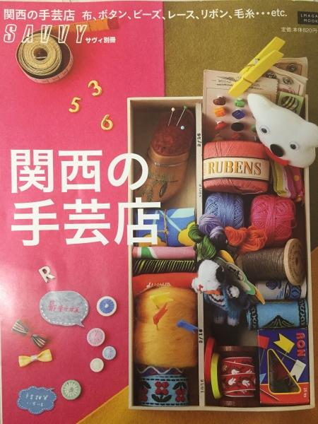 SAVVY別冊『関西の手芸店』掲載