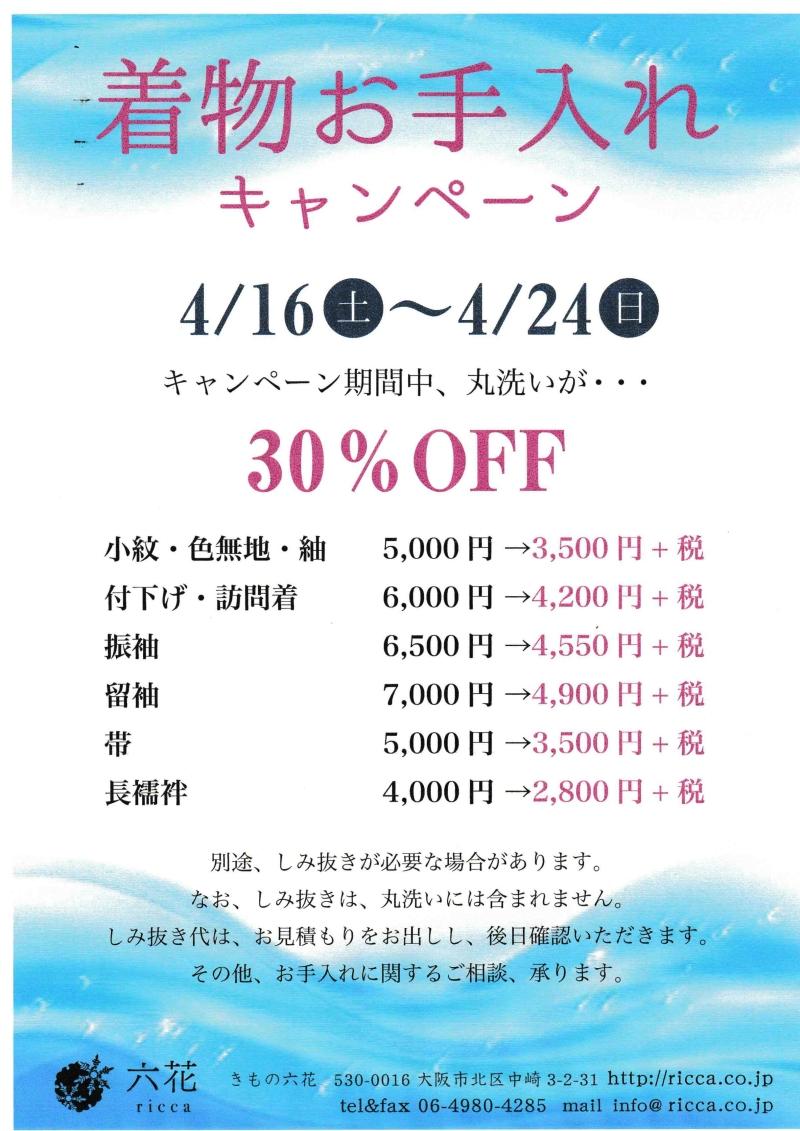 4/16(土)~4/24(日)着物お手入れキャンペーン