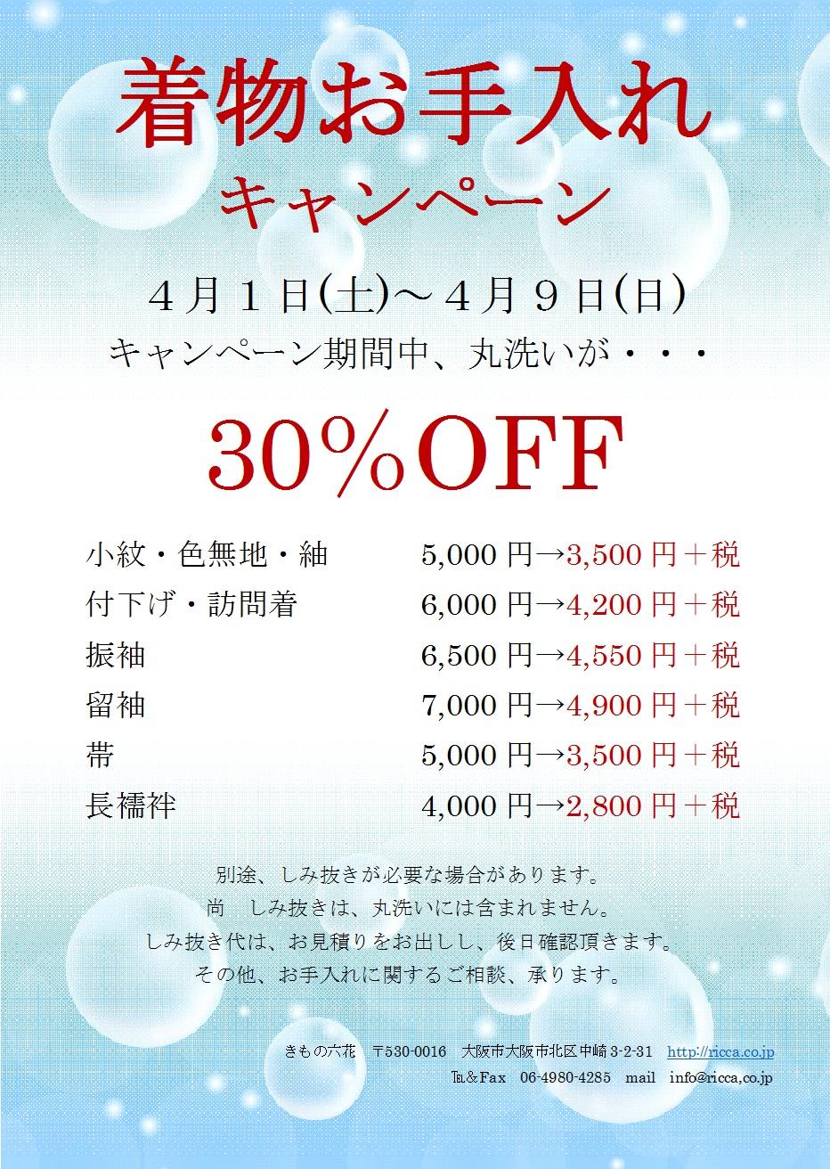 4月1日(土)~「丸洗いキャンペーン」