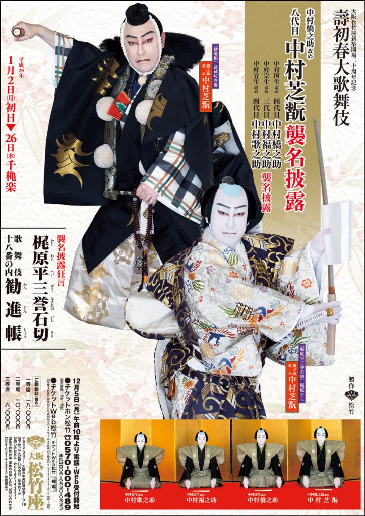 大人の嗜み講座「歌舞伎を知る」参加者募集!
