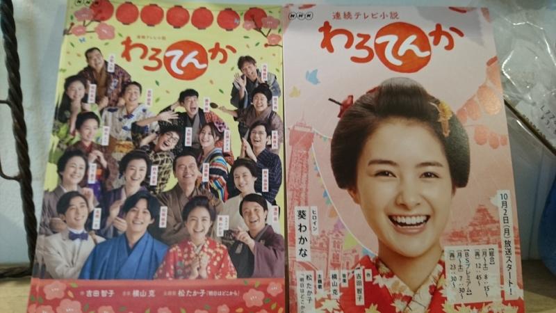 明日から放送開始!NHK朝の連続テレビ小説「わろてんか」