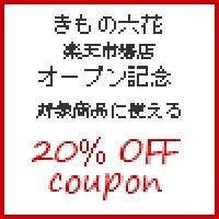 きもの六花楽天市場店オープン記念20%OFFクーポン!