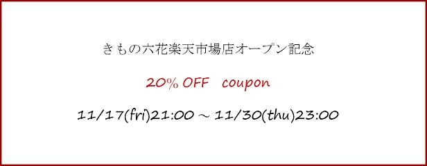 【本日23時まで】楽天市場店20%OFFクーポンキャンペーン!