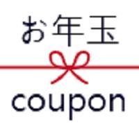<楽天市場店>お年玉クーポン配布中!