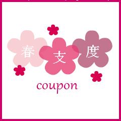 <楽天市場店>10%OFFクーポンキャンペーン、今夜1:59まで。