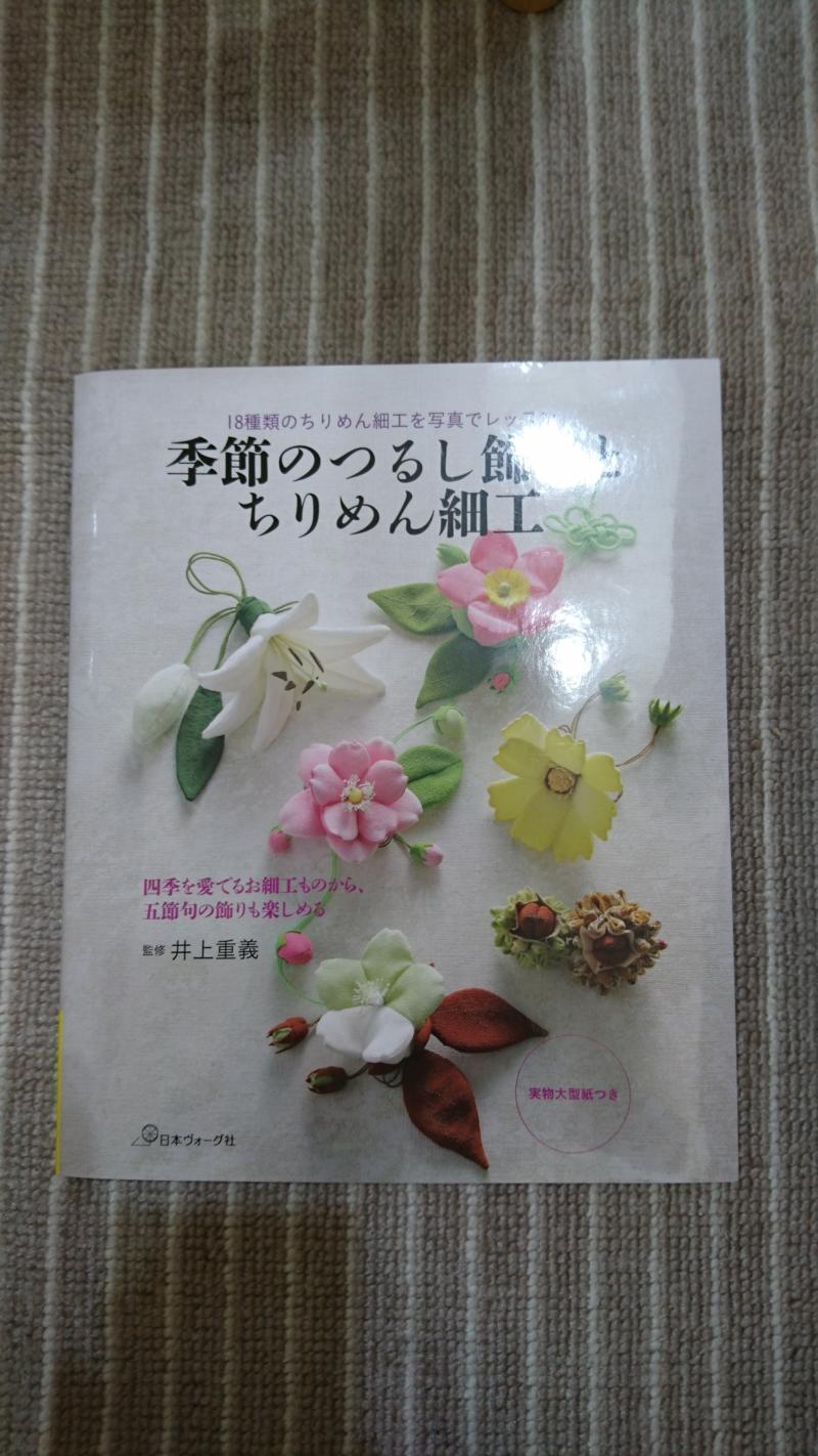 <お細工物教室>素敵な本のご紹介☆