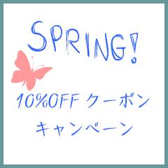 <楽天市場店>今日19時よりSPRING!10%OFFクーポンキャンペーン