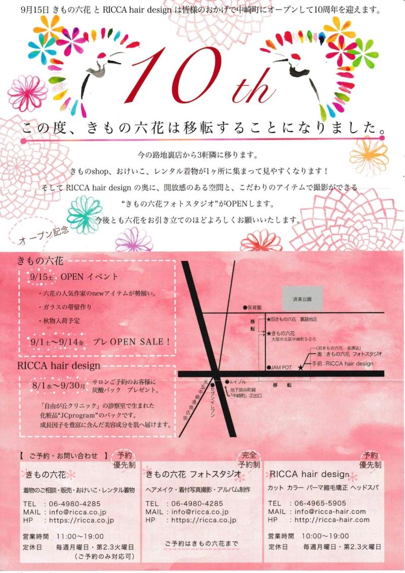 <きもの六花10th>9月1日より移転します!