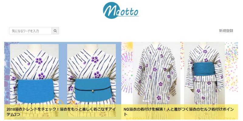 <衣装協力>情報サイト「mootto]