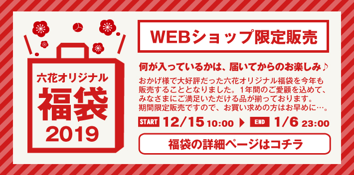 webショップ限定福袋も販売開始します!