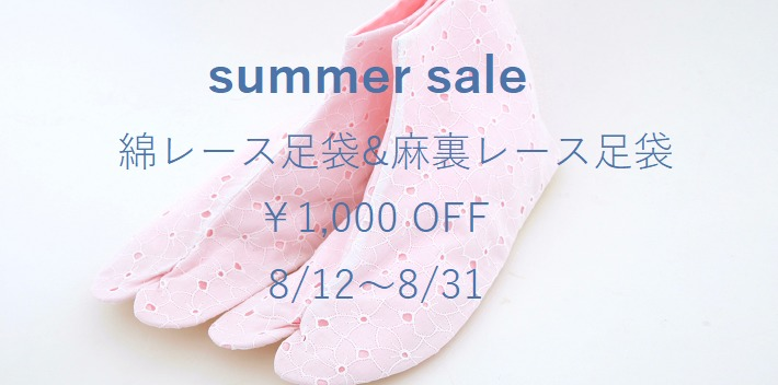 【webショップ限定セール】綿レース足袋&麻裏レース足袋¥1,000オフ